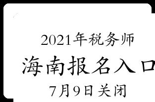 2021年海南税务师报名入口7月9日24:00关闭