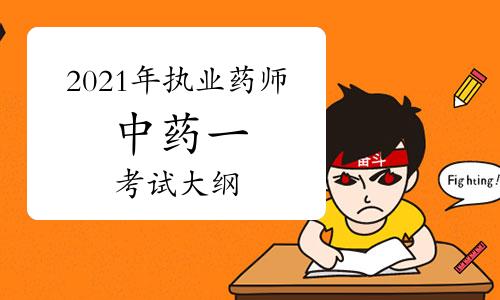 2021年执业药师《中药学专业知识一》考试大纲已公布!