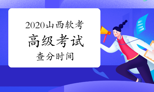 2020年山西軟考高級考試查分時間預計12月底或2021年1月初