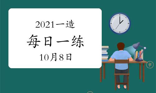 环球网校2021年一级造价工程师每日一练及答案免费下载(10月8日)