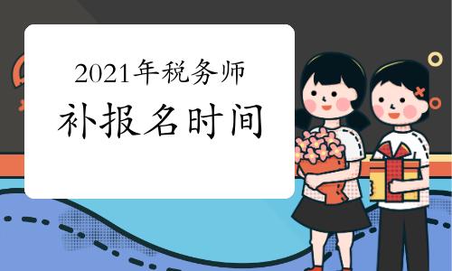 2021年税务师补报名时间