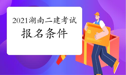 2021年湖南二級建造師考試報名條件