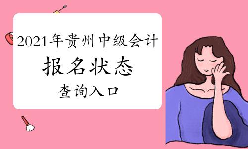 2021年贵州中级会计职称报名状态查询入口
