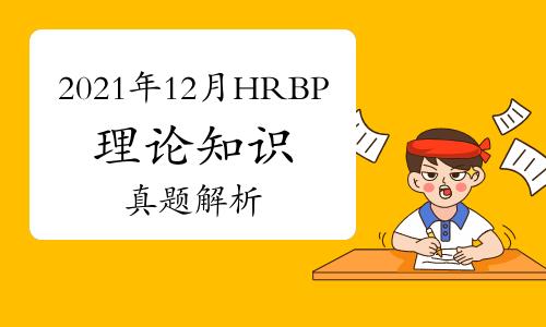 2020年12月人力资源业务合作伙伴(HRBP)理论知识真题解析