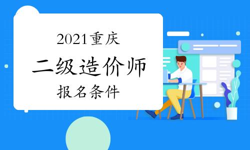 2021重庆二级造价师报名条件是什么?