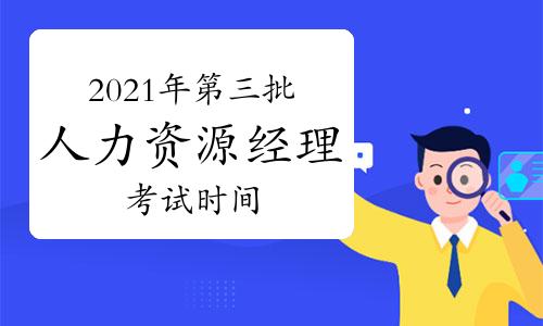 2021年广东第三批次人力资源经理考试时间:9月11日
