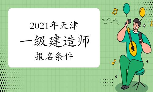 最新2021年天津一级建造师报名条件