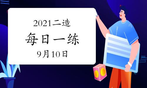 环球网校2021年二级造价工程师每日一练及答案免费下载(9月10日)