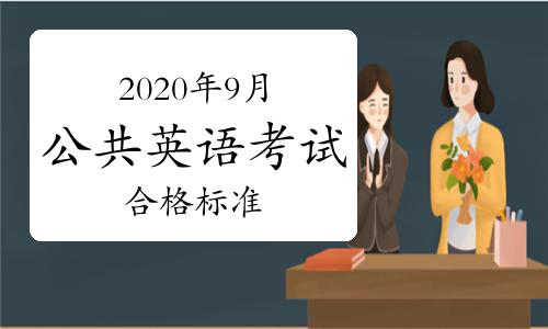 2020年9月公共英语考试合格标准