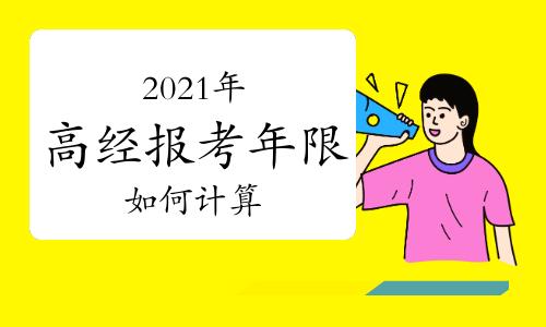 2021年高级经济师报考年限怎么计算