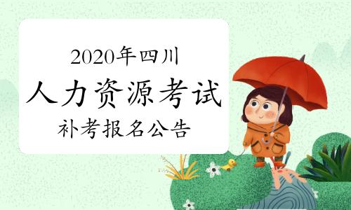 2020年四川企业人力资源管理师考试补考报名公告