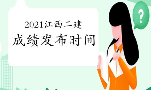 2021江西二级建造师成绩预计8月份公布