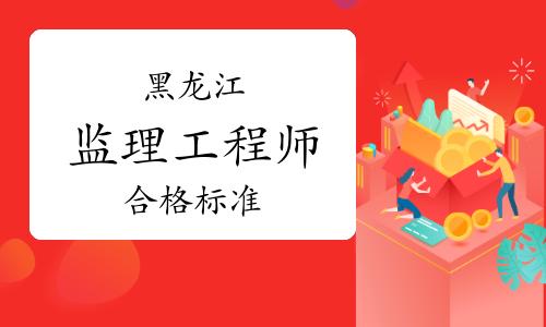 黑龙江注册监理工程师考试成绩合格标准