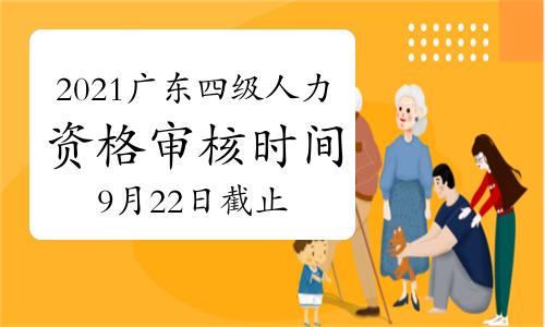 2021年广东广州四级人力资源管理师资格审核时间:9月22日截止(第一期)