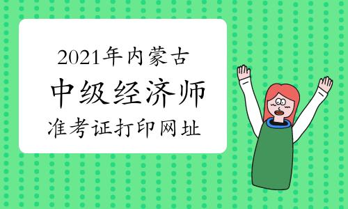 2021年內蒙古中級經濟師準考證打印網址:中國人事考試網