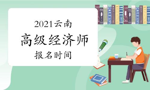 2021年云南高级经济师报名时间计划