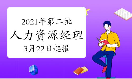 2021年北京第二批次人力资源经理报名时间:3月22日开始