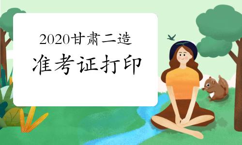 2020年甘肃二级造价师准考证打印时间:12月16日起