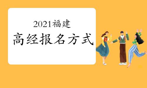 2021年福建高級經濟師報名方式